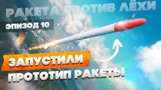 Взрыв за взрывом или запуск мини-ракеты. Ракета против Лёхи. Эпизод десятый