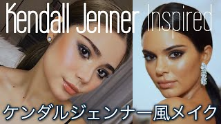 ケンダルジェンナー風メイク!Kendall Jenner Inspired Makeup Met Gala 2018【海外セレブ風】 ケンダルジェンナー 検索動画 7