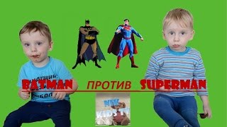 Бэтмен против Супермена Киндер сюрприз Боулинг Batman V Superman Kinder surprise Bowling
