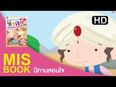 MISbook - นิทานชาดกสอนหนูน้อยให้เป็นเด็กดี - บ่อน้ำกลางทะเลทราย (วัณณุปถชาดก)