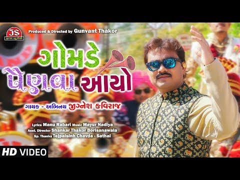 Gomade Painva Aayo - Jignesh Kaviraj - Video Song - Latest Gujarati Song 2019