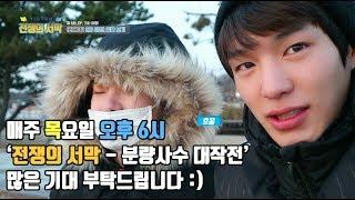 VICTON 자체 리얼리티 '전쟁의 서막 - 분량사수 대작전' 5화