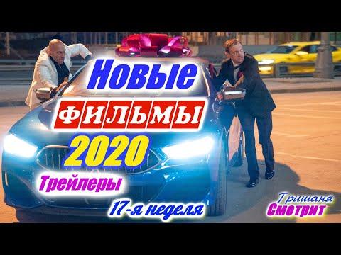 Новинки 2020 года. Новые трейлеры на русском языке. 17 - я неделя 2020 года. Ожидаемые фильмы 2020