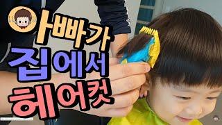 셀프 머리카락 자르기 도전!! 아빠가 집에서 해주는 지환이 헤어커트 Jihwan's hair cut at home