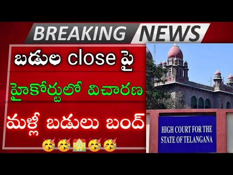 TS Schools And Colleges Close 🔒 | High Court Serious On Reopening Of Schools And Colleges In TS