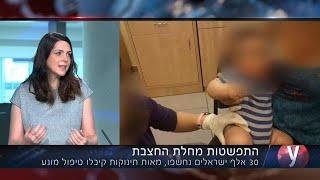 סיפור ה חיסונים ל חצבת ריאיון אולפן עם טל הורוביץ