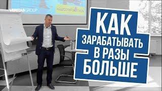 Как зарабатывать в разы больше - Сергей Ефремов