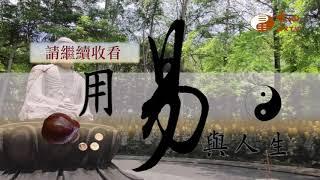 元評法師 周郁欽準講師【用易與人生21】| WXTV唯心電視台
