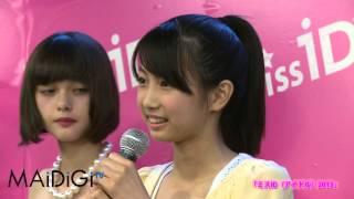 アイドル発掘オーディション「ミスiD(アイドル)2013」のグランプリに...