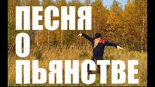 ПЕСНЯ О ПЬЯНСТВЕ  ДЕД АРХИМЕД