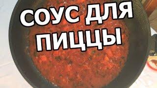 Томатный соус для пиццы. Рецепт высшего уровня!