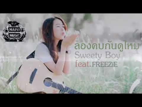 ฟังเพลง - ลองคบกันดูไหม Sweety Boy feat. FREEZiE - YouTube