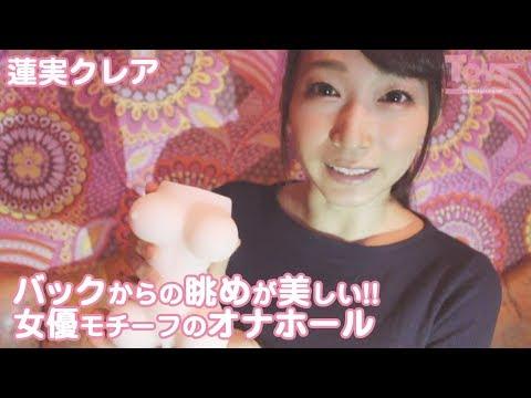 【オトナのオモチャ相談室】KAORIのかりしごき 講師・蓮実クレア