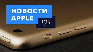Новости Apple, 124: iPad mini 4, iPhone 6c и цены в России