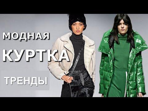 Модная куртка осень-зима 2019/2020 Тенденции Женская одежда