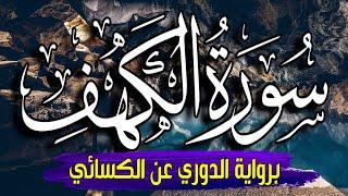 سورة الكهف مكتوبة برواية الدوري عن الكسائي💚 من أجمل تلاوات القرآن العظيم 💚 || القارئ ياسر العتبي