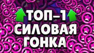 ВЗЯЛ ТОП-1 РОССИИ И ТОП 15 МИРА В СИЛОВОЙ ГОНКЕ, ЧИСТО ПО ПРИКОЛУ  | BRAWL STARS