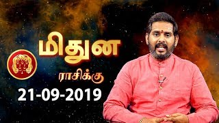 Rasi Palan | Midhunam | மிதுன ராசி நேயர்களே! இன்று உங்களுக்கு…| Gemini | 21/09/2019