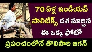 70 ఏళ్ల ఇండియన్ పాలిటిక్స్ దశ మార్చిన జగన్ ఫోటో । Dharuvu TV