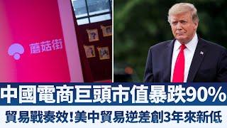 中國電商巨頭市值暴跌90% 貿易戰奏效!美中貿易逆差創3年來新低 產業勁報【2020年1月8日】 新唐人亞太電視