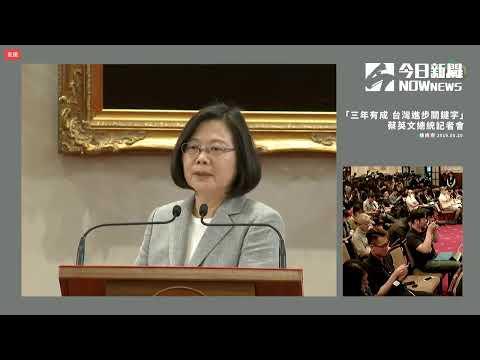 【直播/520就職三周年 蔡英文報告施政成果】