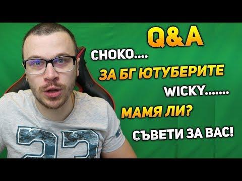Q&A | ВЪПРОСИ И ОТГОВОРИ - ЗА БЪЛГАРСКИТЕ ФИФА ЮТУБЕРИ!