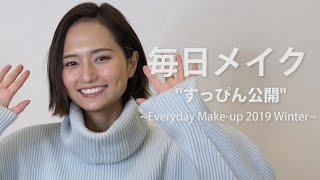 山賀琴子です! YouTubeをはじめました! 今回の動画は、私の毎日メイク...