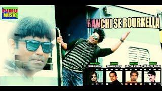 Ranchi Se Rourkella New Nagpuri song 2018!!PAWAN ROY!! BUNTY SINGH