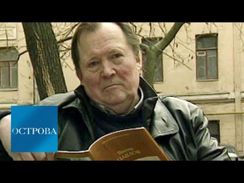 Виктор Павлов / Острова / Телеканал Культура