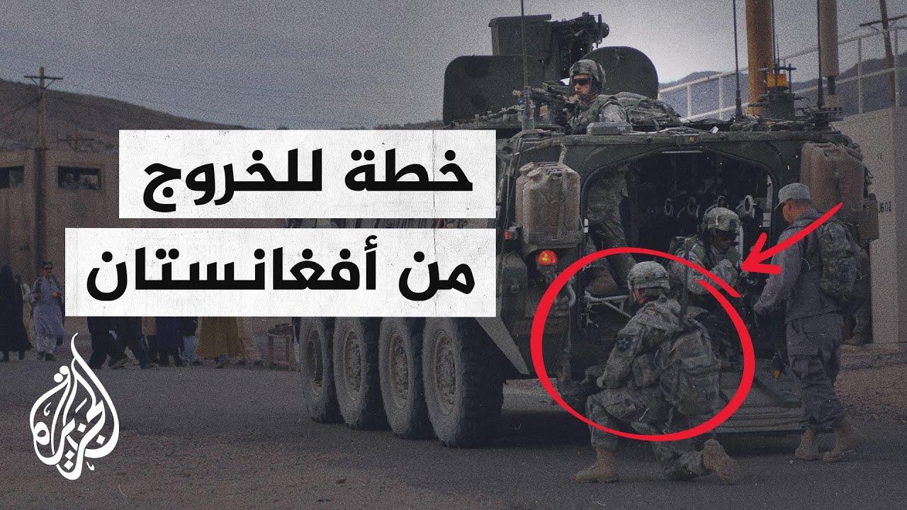 واشنطن تتجه لسحب قواتها من أفغانستان في 11 سبتمبر المقبل  - نشر قبل 46 دقيقة