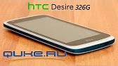 Все самое необходимое и ничего лишнего. Представляем смартфон htc desire 326g dual sim. Непревзойденное качество htc. Купить сейчас.