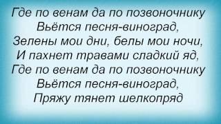 Слова песни Мельница - Шелкопряд