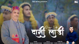 Download latest Himachali Video 2021|| DASSI LADDI || MAMA CHARAN DASS || SINGHANIYA FILMS || SURENDER NEGI