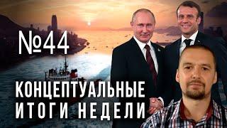 Путин ломает буржуев, схема обнала, что там у немцев, Гренландию хотят продать