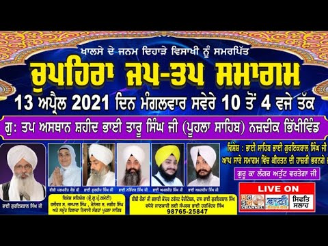 Live-Now-Jap-Tap-Samagam-From-G-Pulha-Sahib-Punjab-13-April-2021