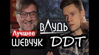 вДудь | Шевчук - о батле с Путиным | ЛУЧШЕЕ