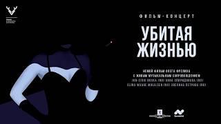 Убитая Жизнью/The Prositute - official trailer