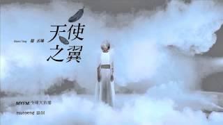 楊丞琳 - 天使之翼 (MYFM全球首播)