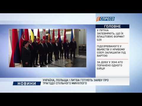 Україна, Польща і Литва готують заяву про трагедії спі�...