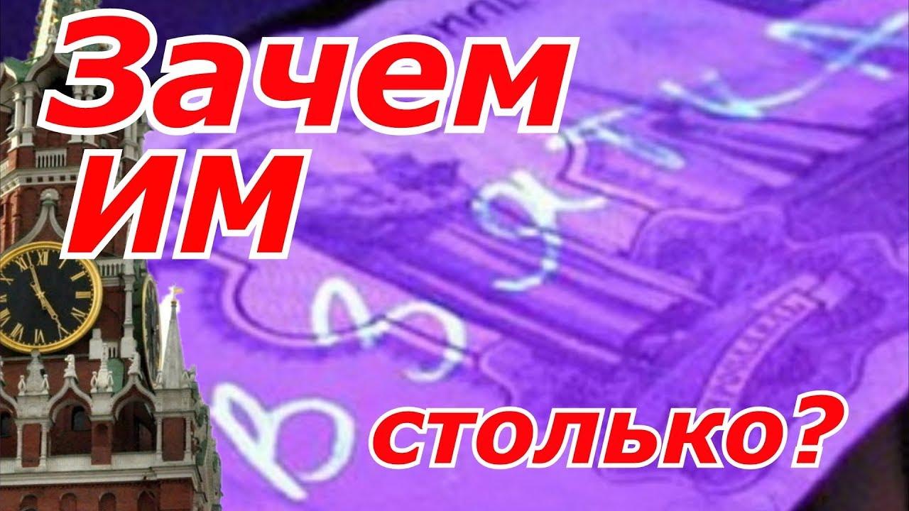 Коррупция в России, масштабы стали угрожать бюджету - YouTube