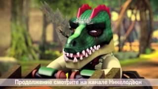 видео: ЛЕГО ЧИМА - «Легенды Чимы» - Cезон 1 - Серия 2 ''Начало Войны. Часть вторая''