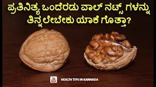 ಪ್ರತಿನಿತ್ಯ ಒಂದೆರಡು ವಾಲ್ ನಟ್ಸ್ ಗಳನ್ನು ತಿನ್ನಲೇಬೇಕು ಯಾಕೆ ಗೊತ್ತಾ? | Health Benefits of Walnuts