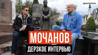 Мочанов Тусы с Шевченко мотивация Хачериди и дружба с Тимощуком