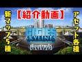 【Cities:Skylines】DLCインダストリー 初心者向け紹介動画(新マップ付き)【シティーズスカイライン】
