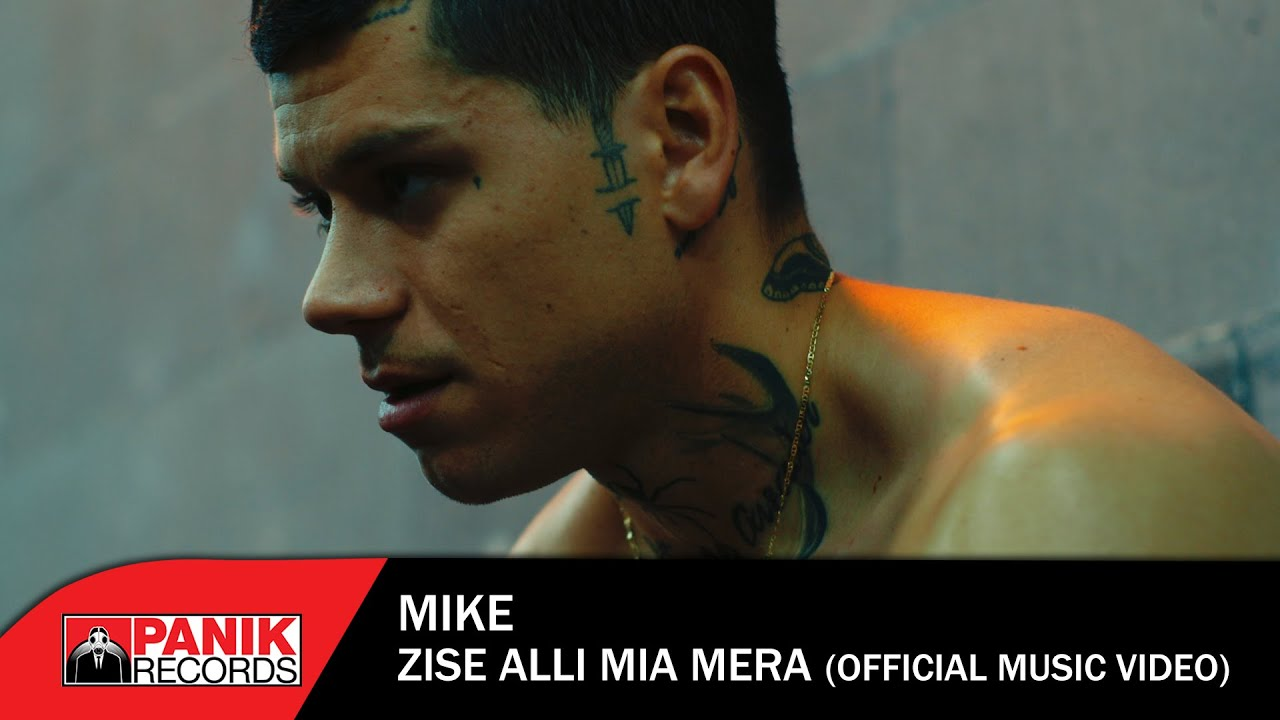 Mike - Ζήσε Άλλη Μια Μέρα - Official Music Video