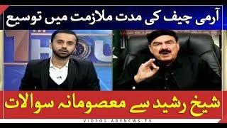 Waseem Badami's 'Masoomana Sawal' with Sheikh Rasheed on COAS extension