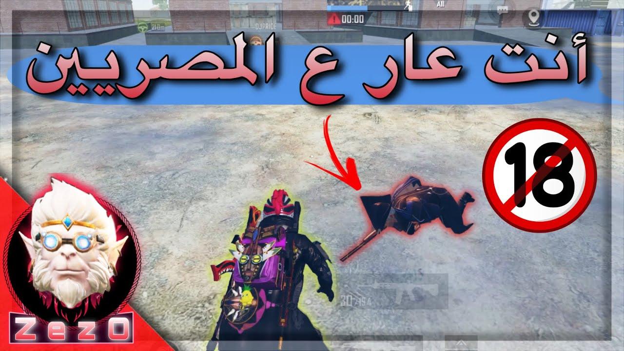 لاعب عااار على المصريين 🤬  شوفو اي الي حصل | ببجي موبيل pubg mobile