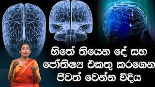 හිතේ තියෙන දේ සහ ජෝතිෂ්ය එකතු කරගෙන ජිවත් වෙන්න විදිය| Piyum Vila | 14 - 04 - 2020 | Siyatha TV Thumbnail