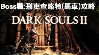 Dark Souls 2《黑暗靈魂 2》Boss戰:刑吏查略特(馬車)攻略