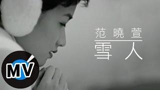 范曉萱 Mavis Fan - 雪人 (官方版MV) MP3